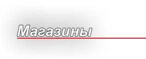 Магазины для приобретения суппортов Прома
